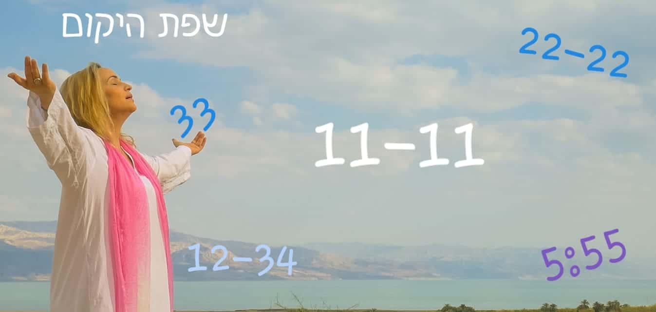 מספר זהה בשעון